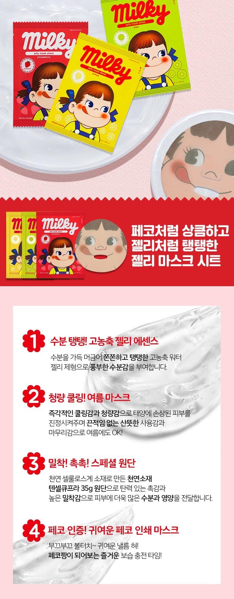 Jelly Mask Sheet (Sweet Peko) Trial Mix (3 pcs)-3