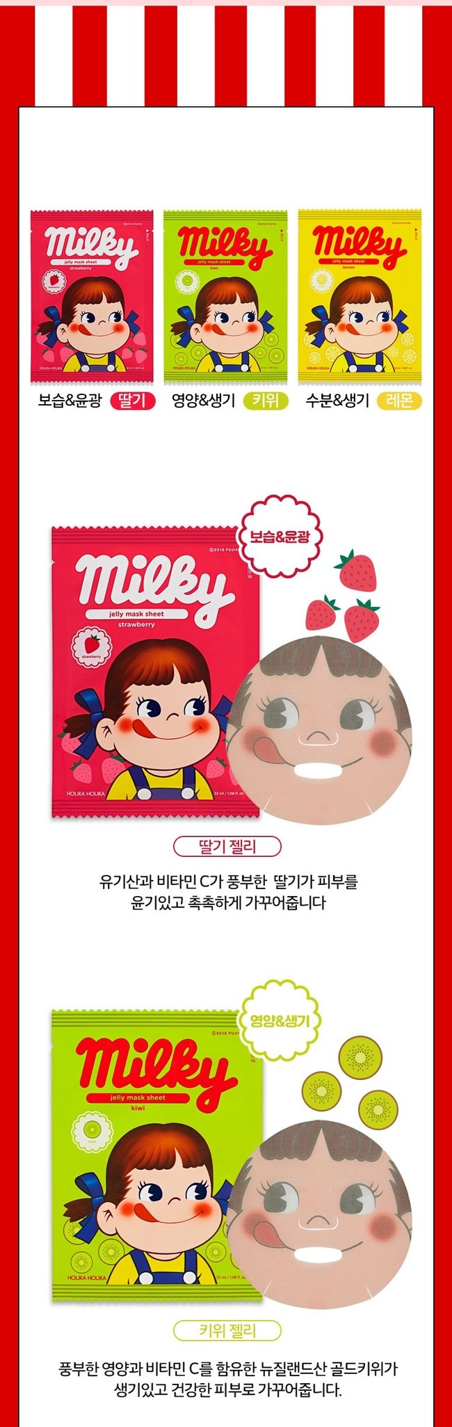 Jelly Mask Sheet (Sweet Peko) Trial Mix (3 pcs)-4