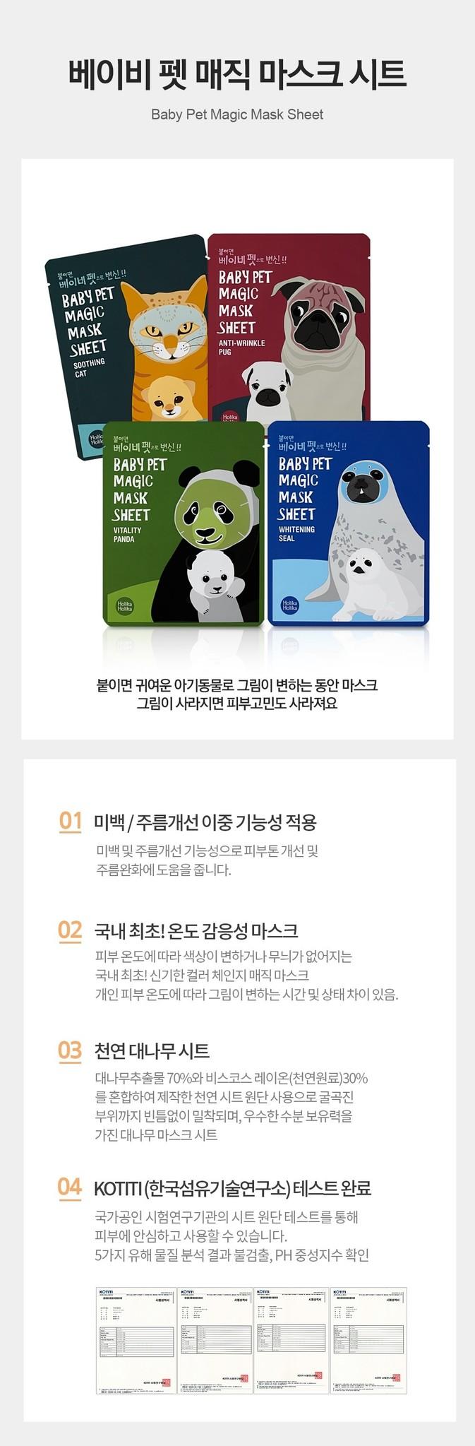Baby Pet Magic Mask Sheet Trial Mix (3 pcs)-2