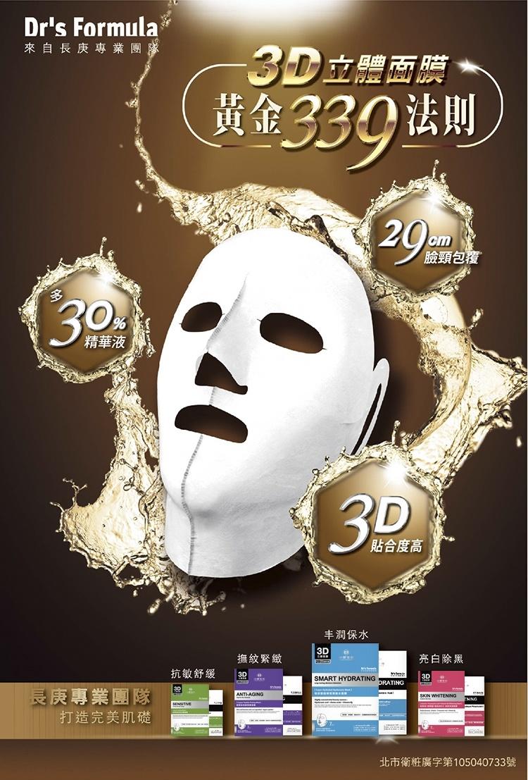 Nonapeptide Pre-makeup Moisturizing Mask (7+7 Pcs)-2