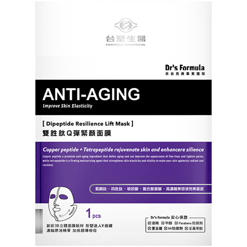 Dipeptide Resilience Lift Mask-1