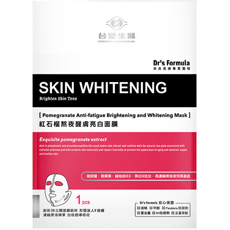 Pomegranate Anti-fatigue Brightening Mask-1