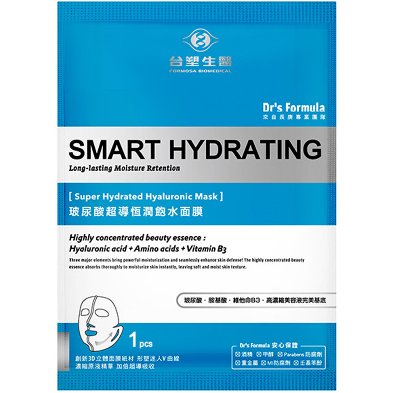 Super Hydrating Hyaluronic Mask-1