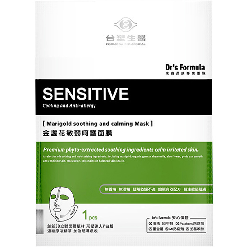 Marigold soothing and calming Mask-1