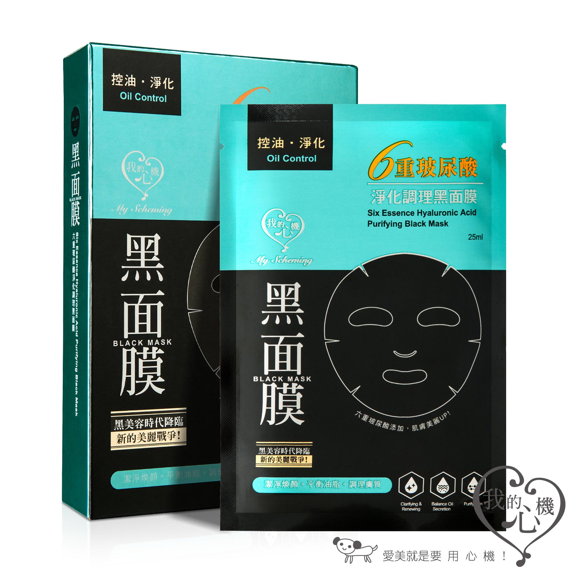 Six Essence Hyaluronic Acid Purifying Black Mask (5 Stk)-1