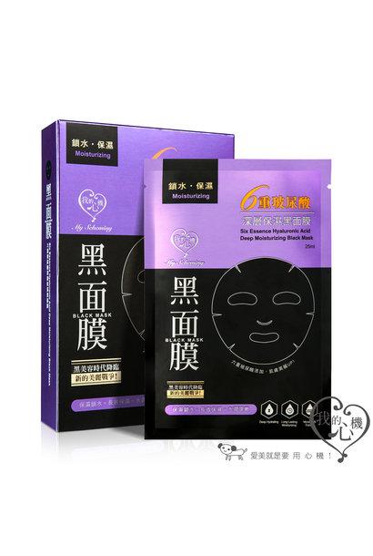 Six Essence Hyaluronic Acid Deep Moisturizing Black Mask (5 pcs)
