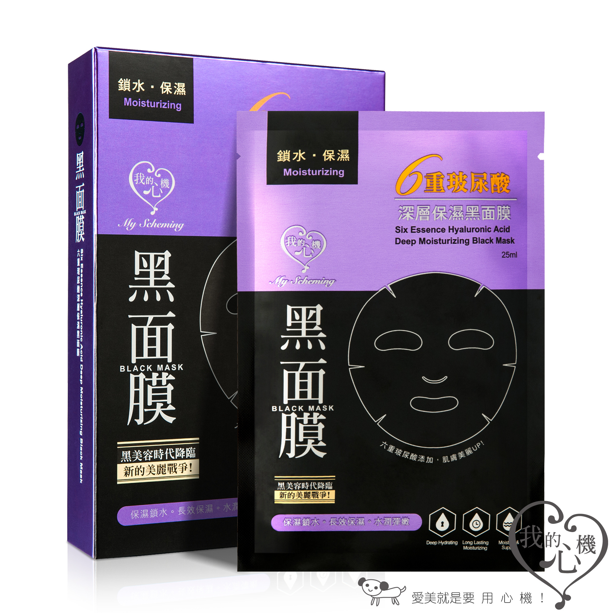 Six Essence Hyaluronic Acid Deep Moisturizing Black Mask (5 pcs)-1