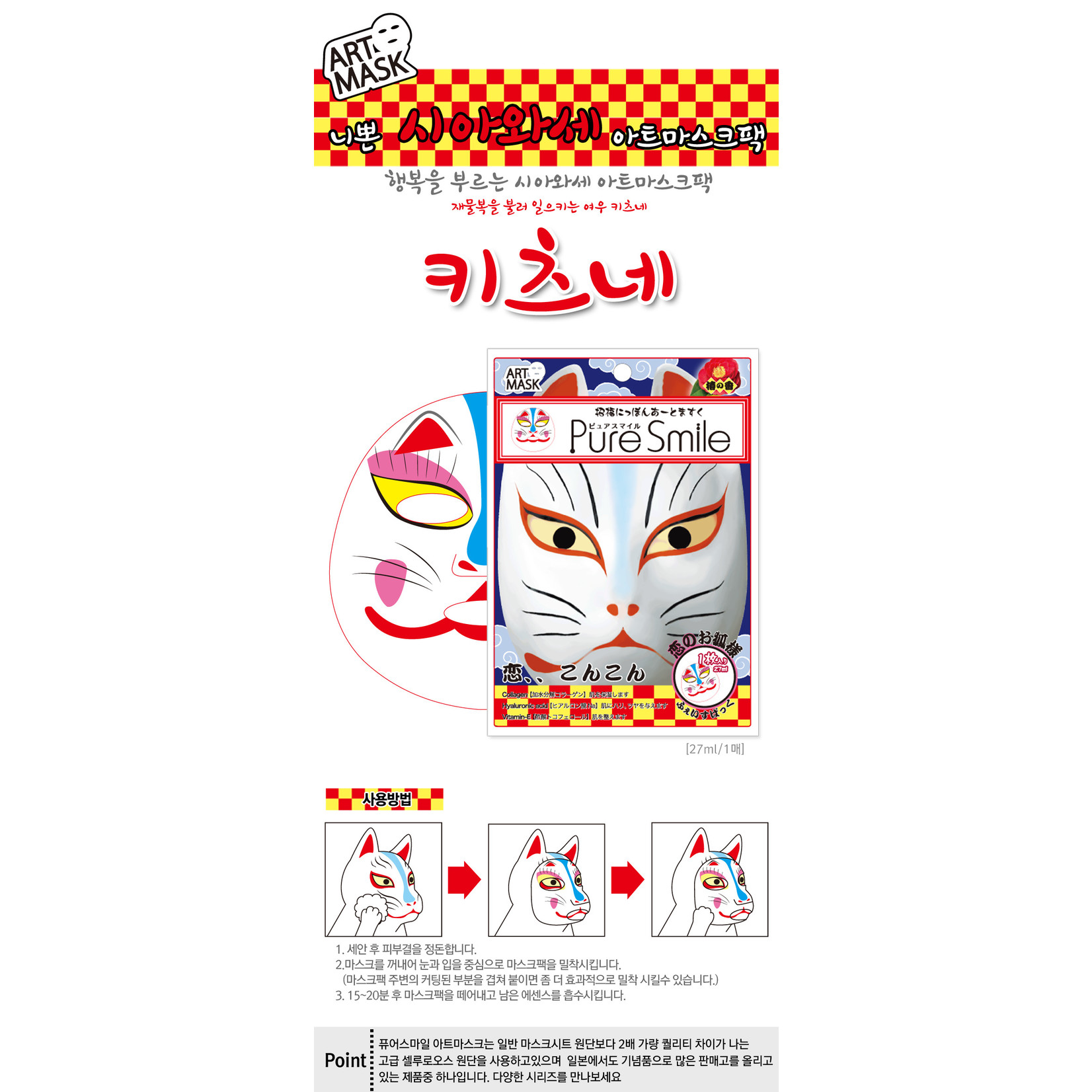 Sun Smile Pure Smile Koino Okitunesam Sheet Mask