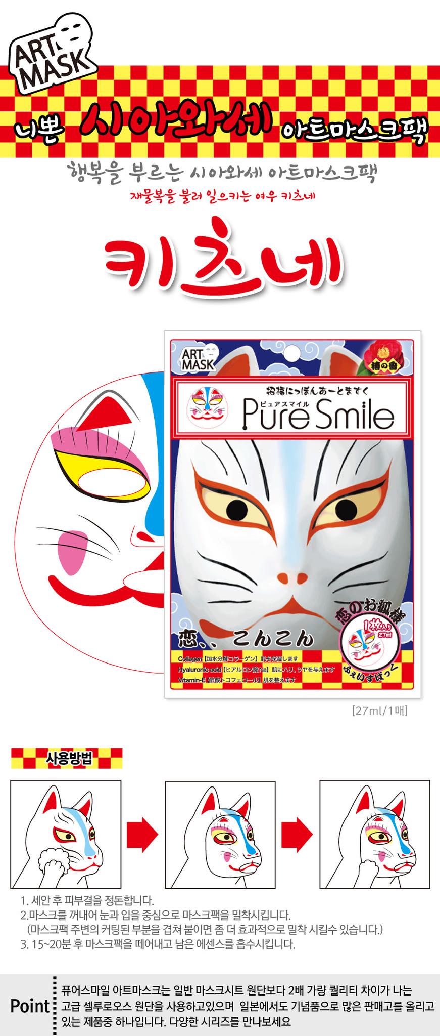Pure Smile Nippon Art Mask Set ( 3+1 Stk)-4