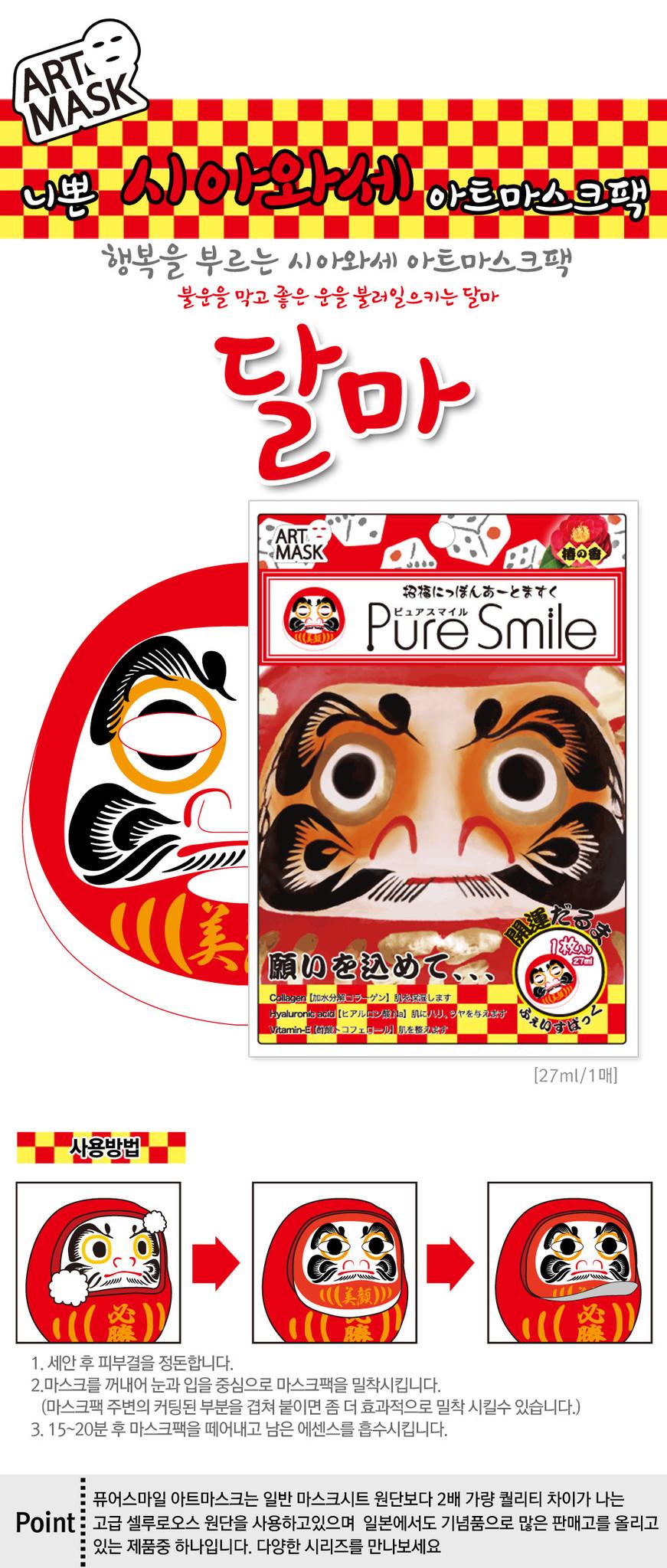 Pure Smile Nippon Art Mask Set ( 3+1 Stk)-3