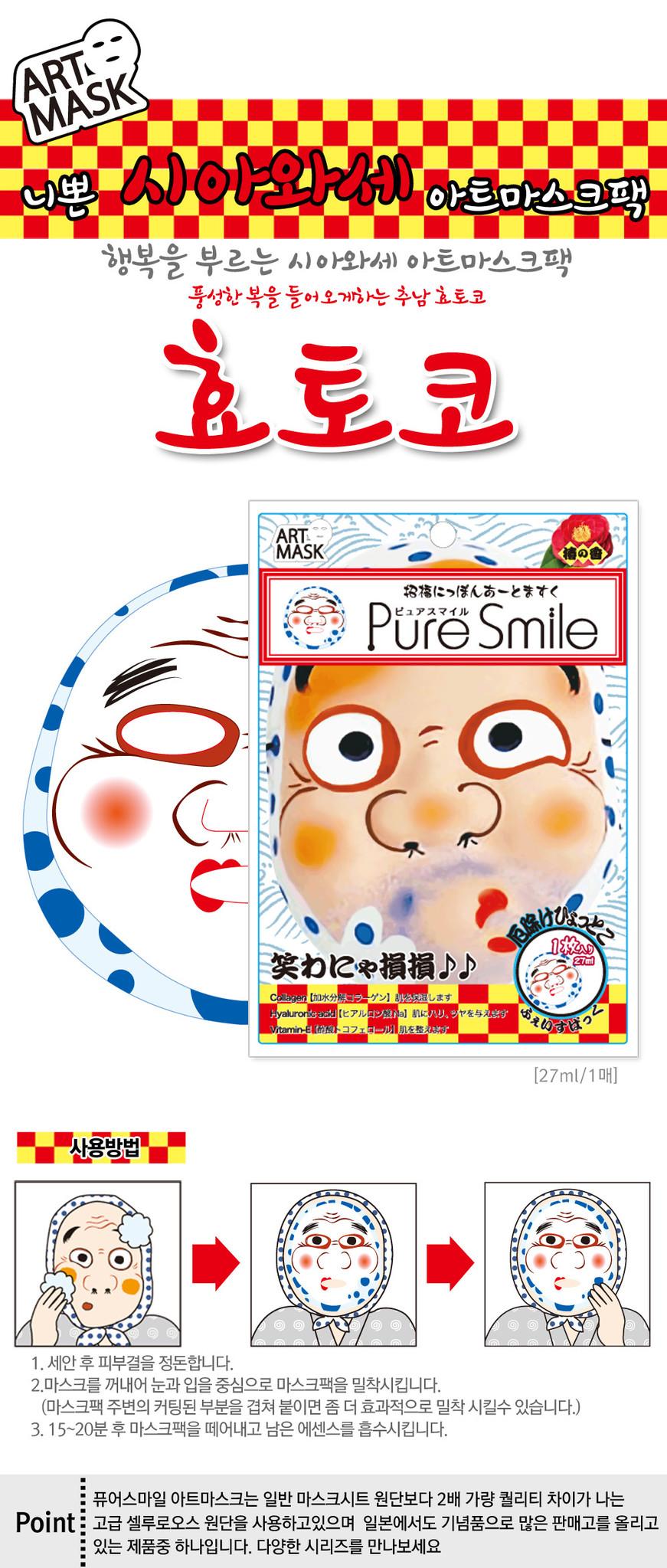 Pure Smile Nippon Art Mask Set ( 3+1 Stk)-5