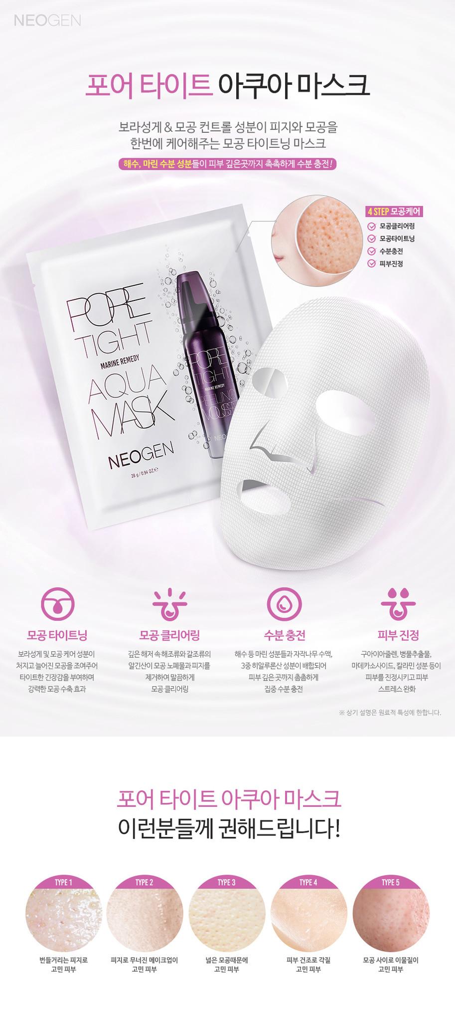 Pore Tight Aqua Mask-2
