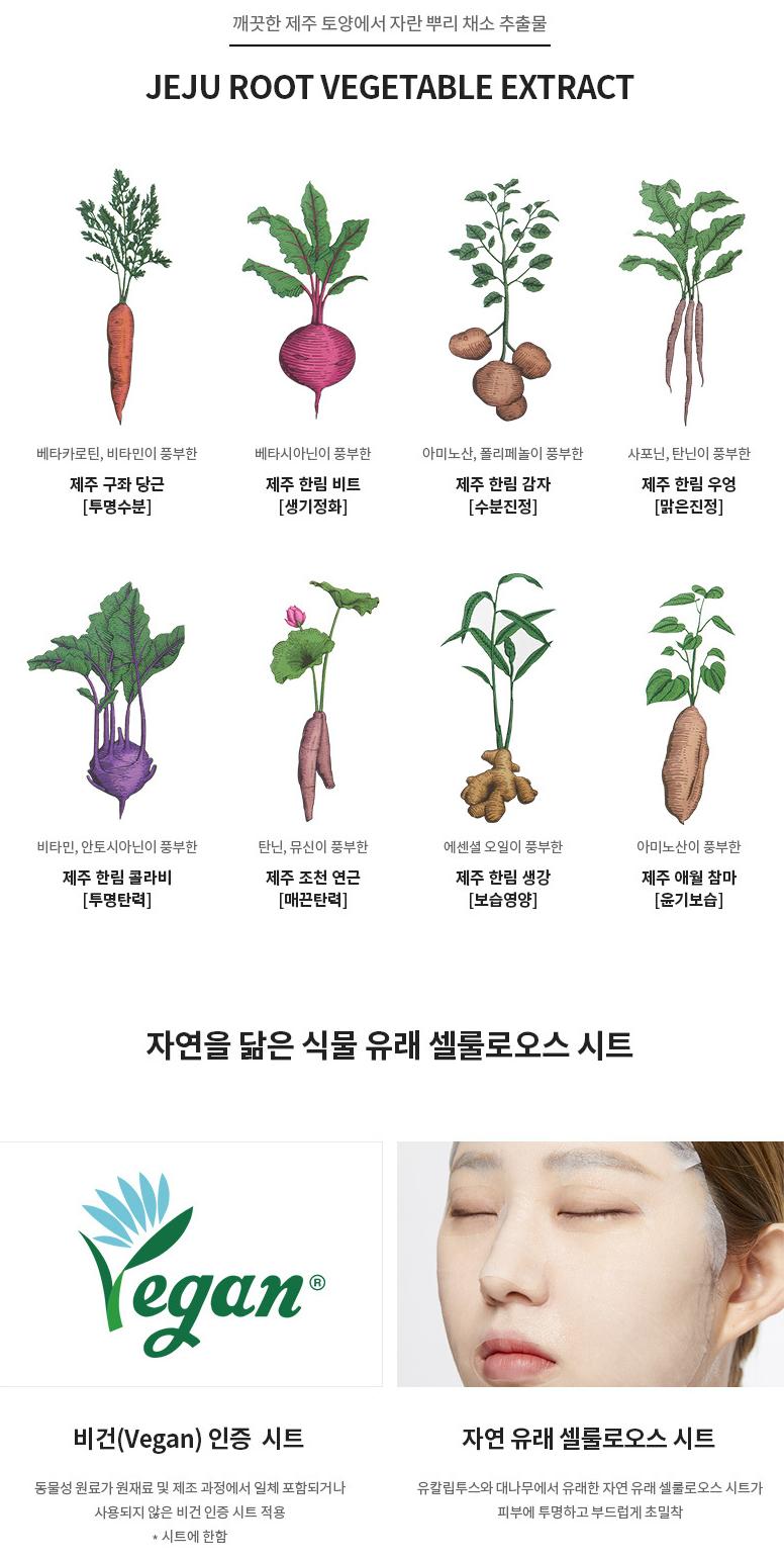 Jeju Root Energy Sheet Mask  [Carrot]-3