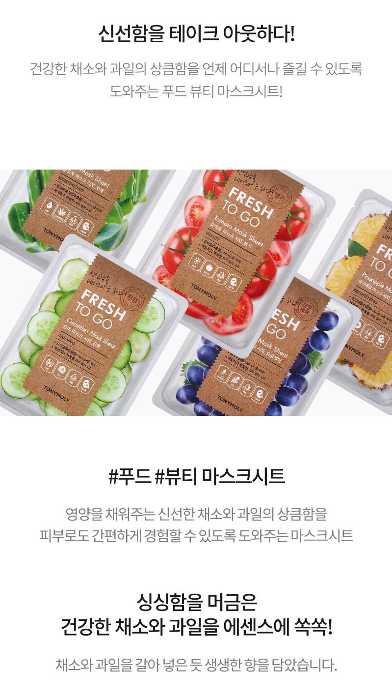 Fresh To Go Tomato Mask Sheet-3