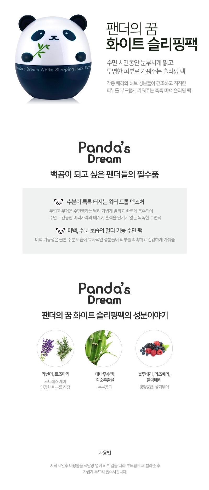 Panda's Dream White Sleeping Mask-4