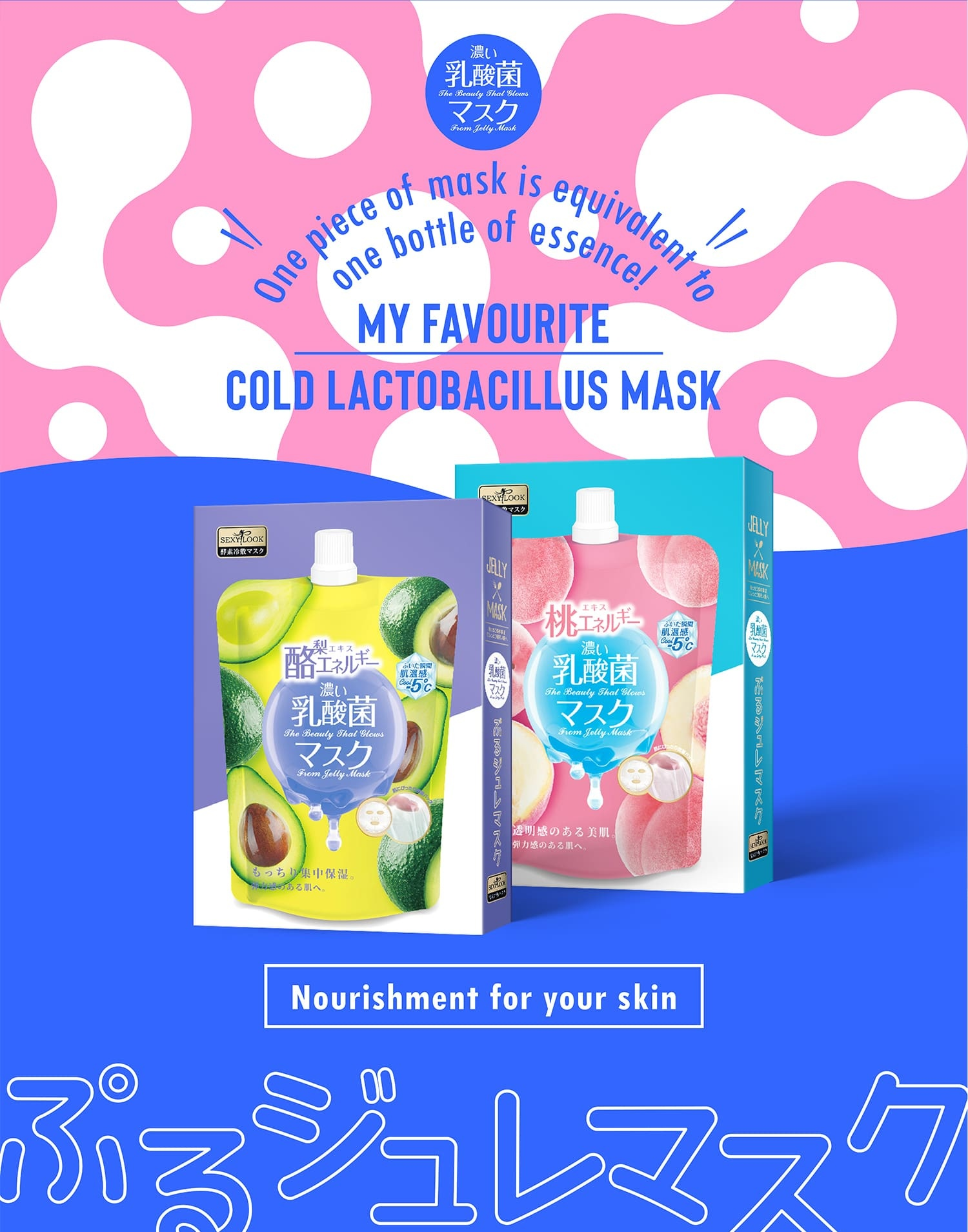 Pure Avocado Cooling Cool Jelly Mask-9