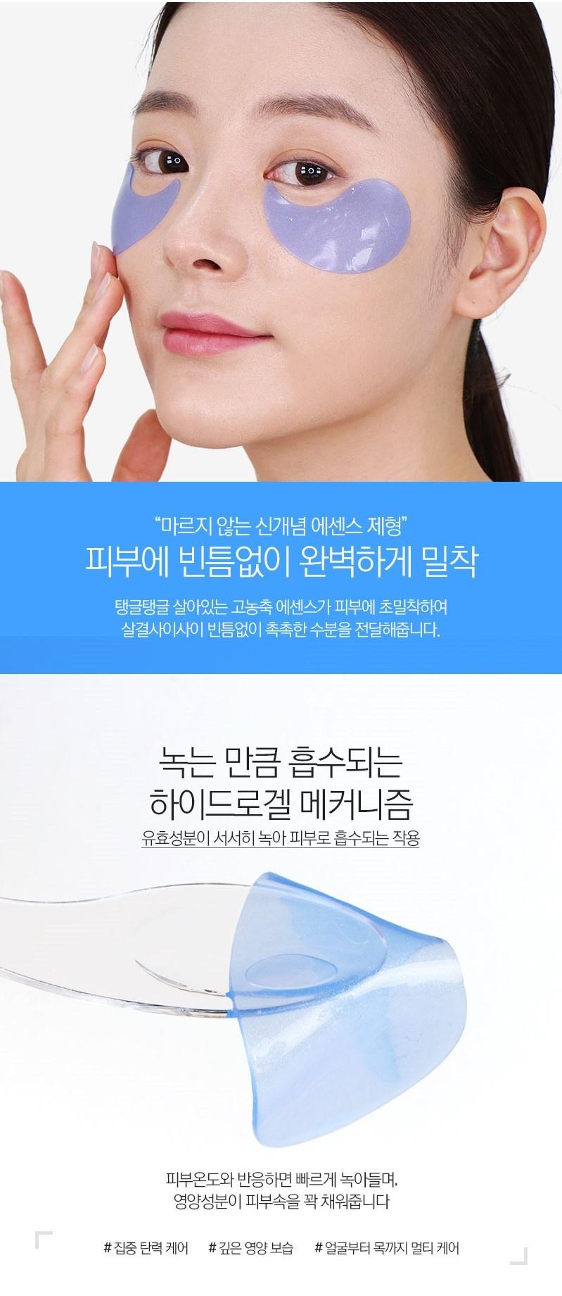 Hyaluron Aqua Peptide Eye Patch-5