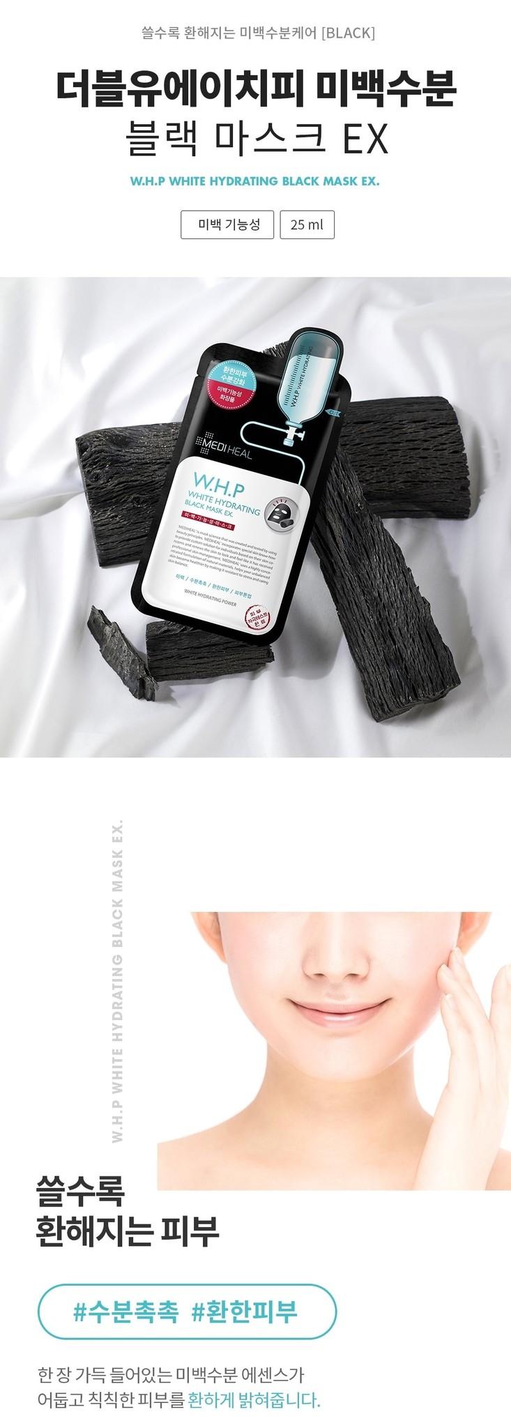 W.H.P White Hydrating Black Mask EX.-4