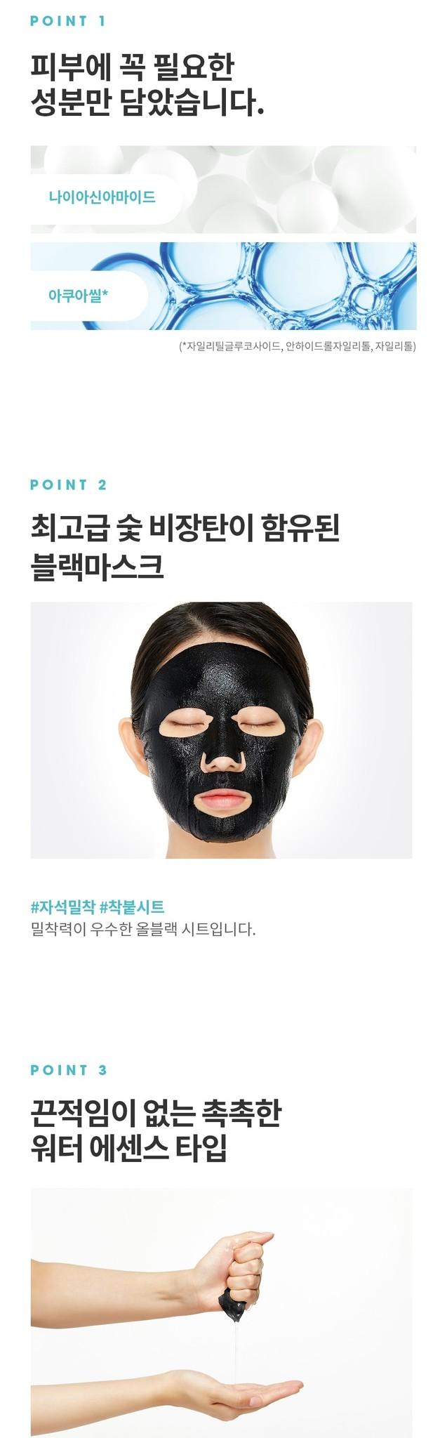 W.H.P White Hydrating Black Mask EX.-5
