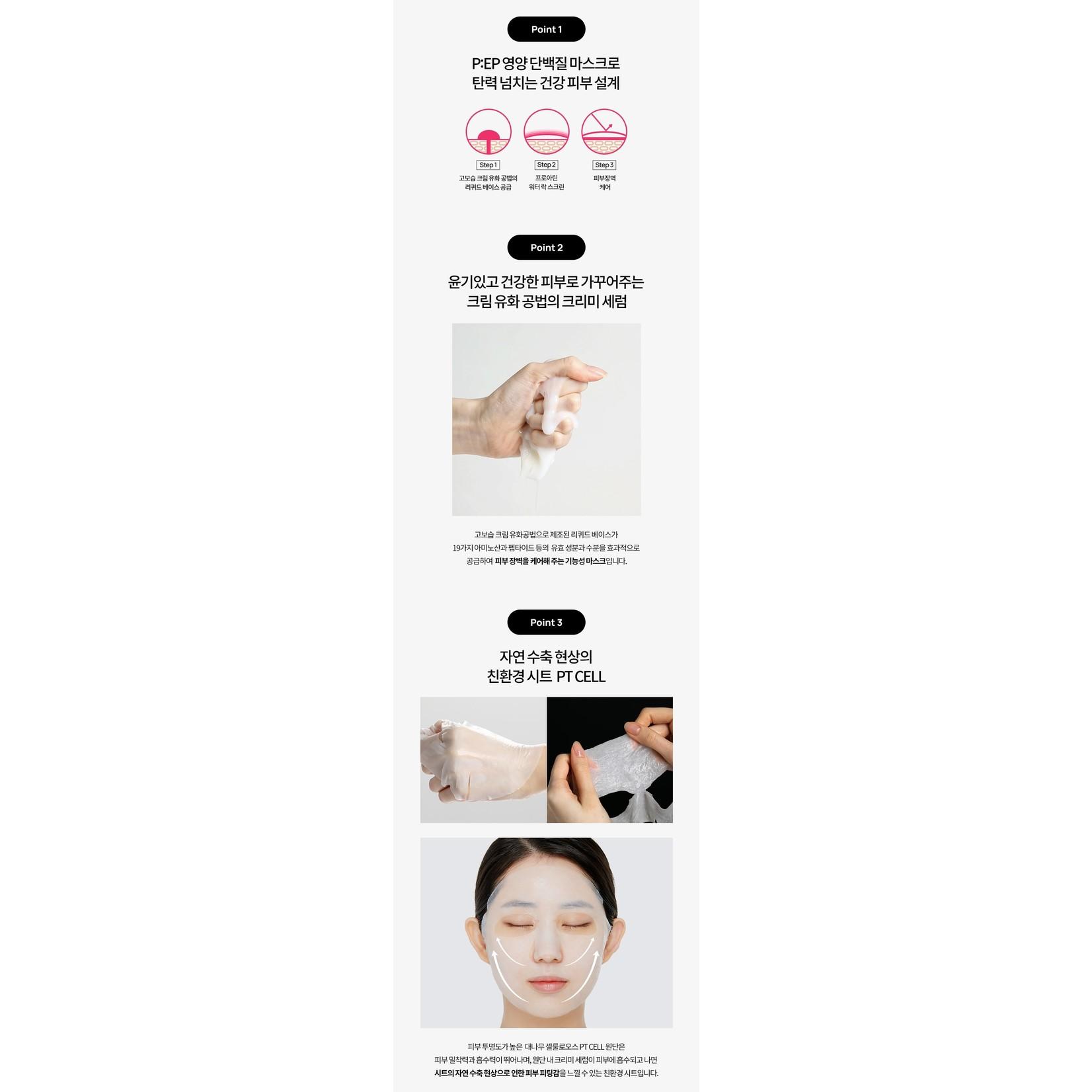 Mediheal Proatin Mask P.EP Firming