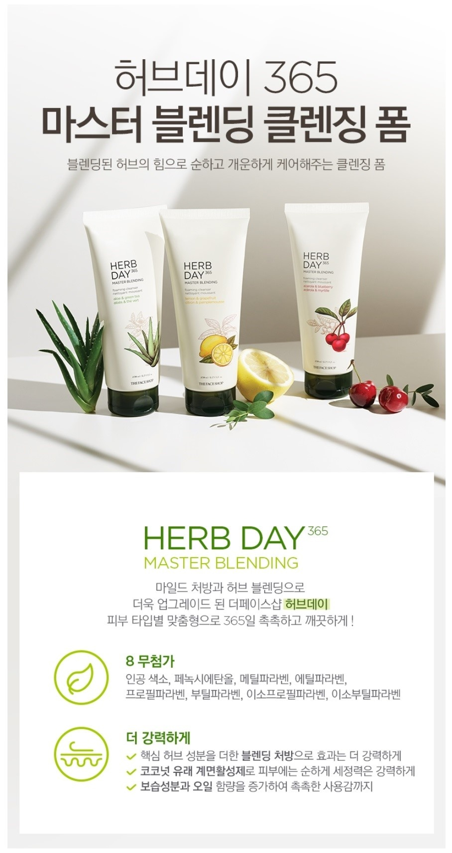 Herb Day 365 Cleansing Foam - Acerola&Blueberry-2