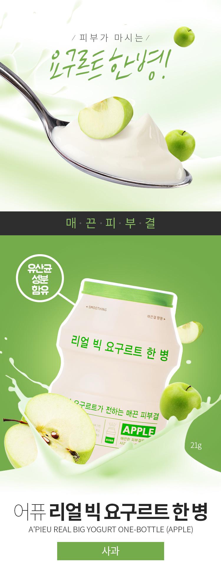 Real Big Yogurt One-Bottle #Apple-2
