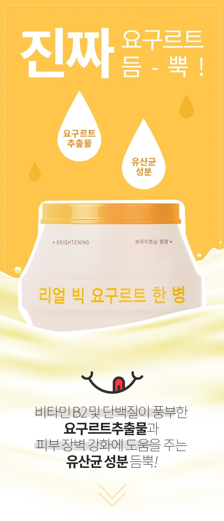 Real Big Yogurt One-Bottle #Mango-3