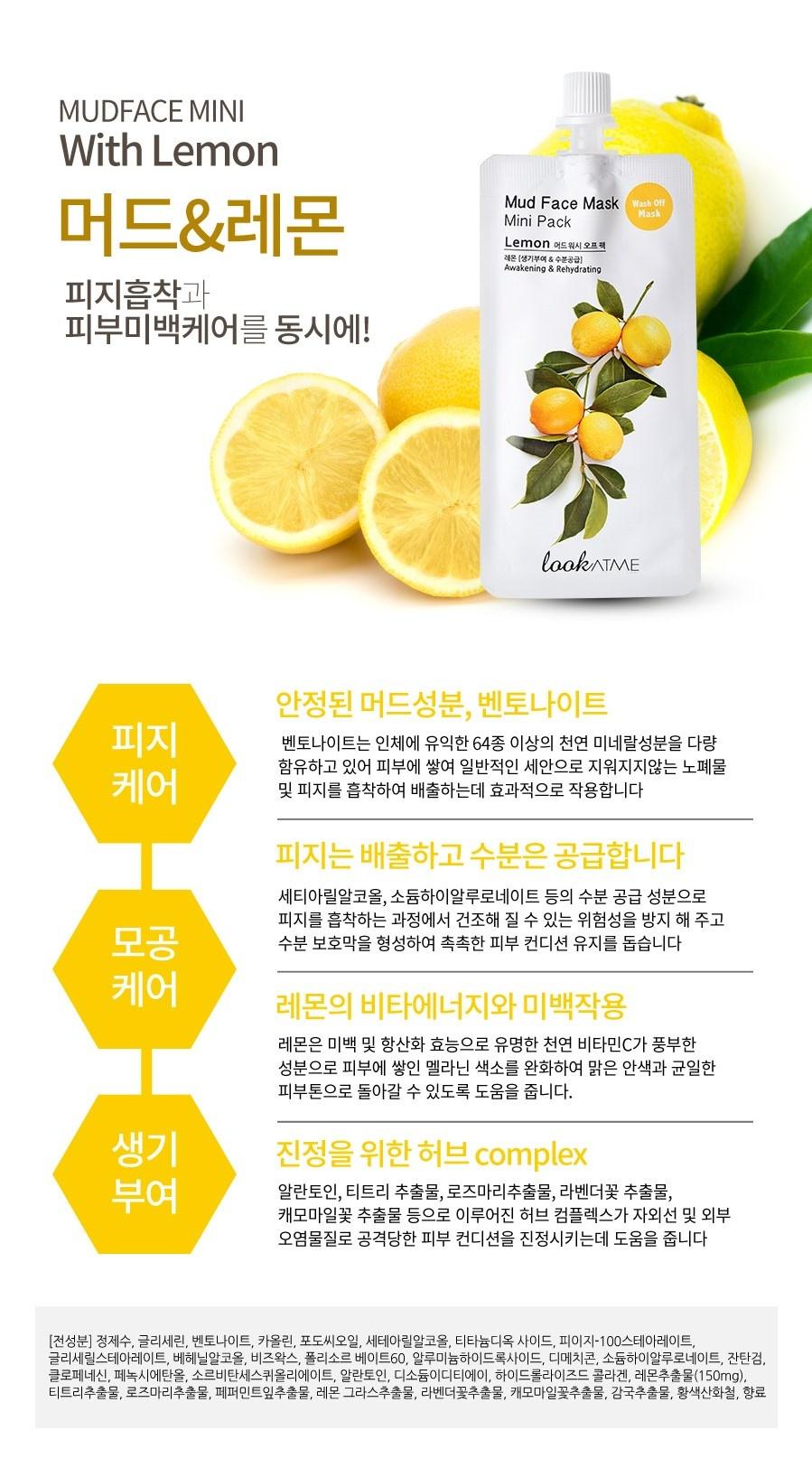 Mud Wash Off Mask (Lemon)-4