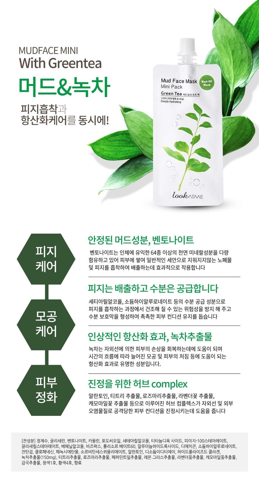 Mud Wash Off Mask (Green Tea)-4