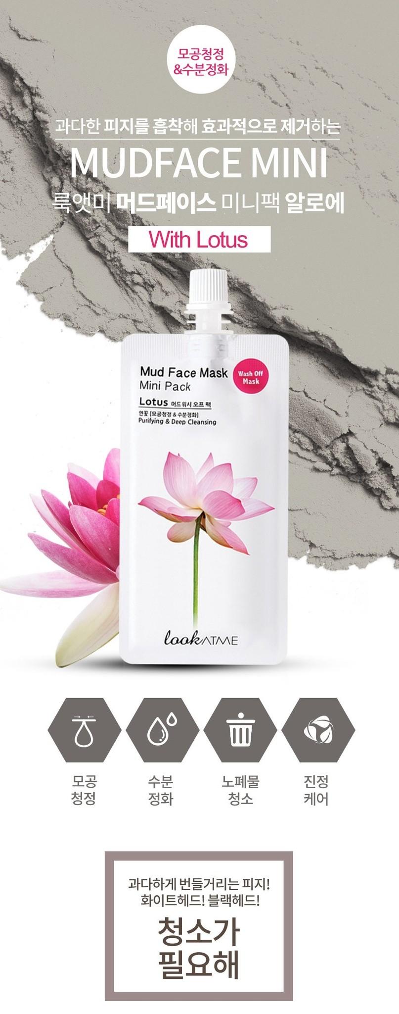 Mud Wash Off Mask (Lotus)-2