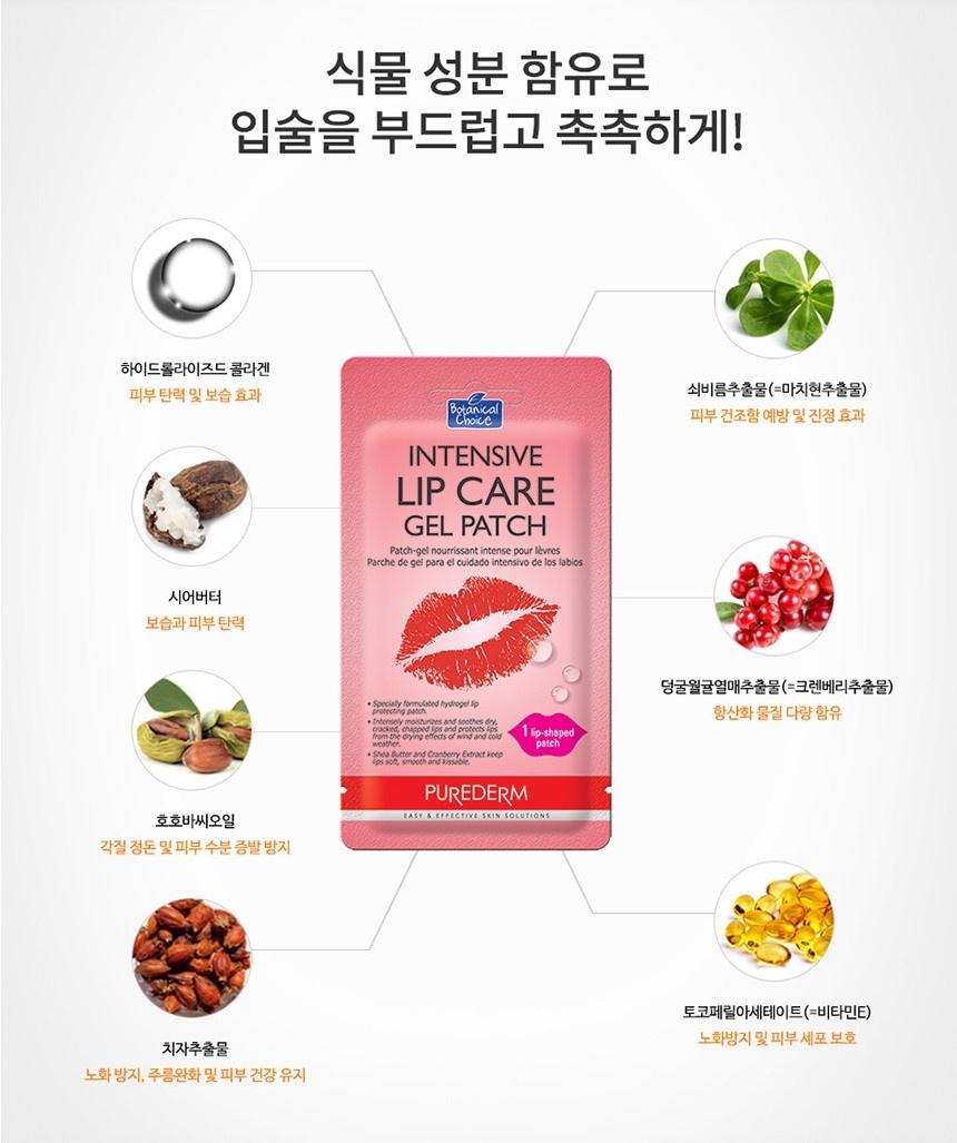 Intensive Lip Care Gel Patch-4