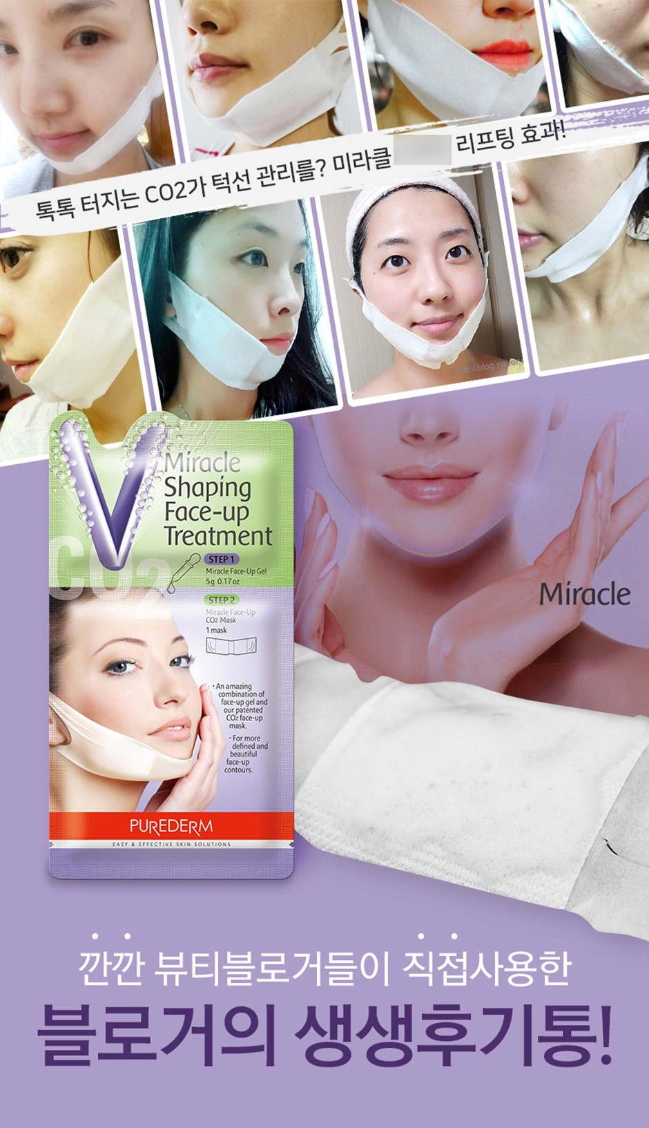 Miracle Shaping Face-Up Treatment-6