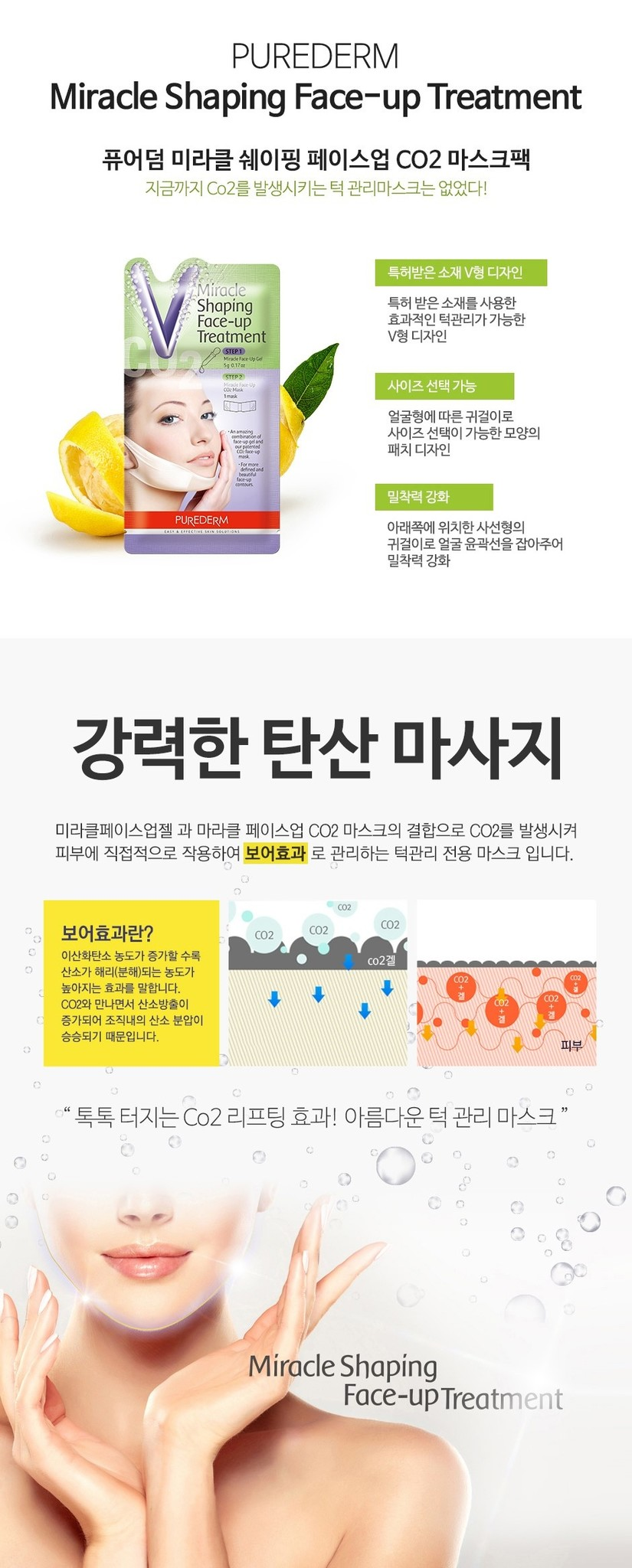 Miracle Shaping Face-Up Treatment-3