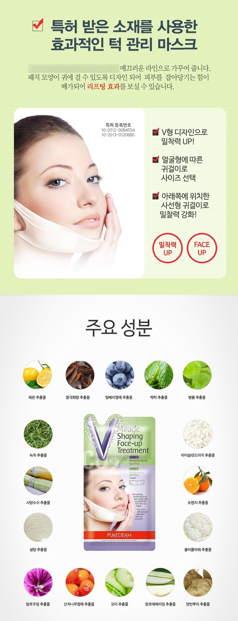Miracle Shaping Face-Up Treatment-4