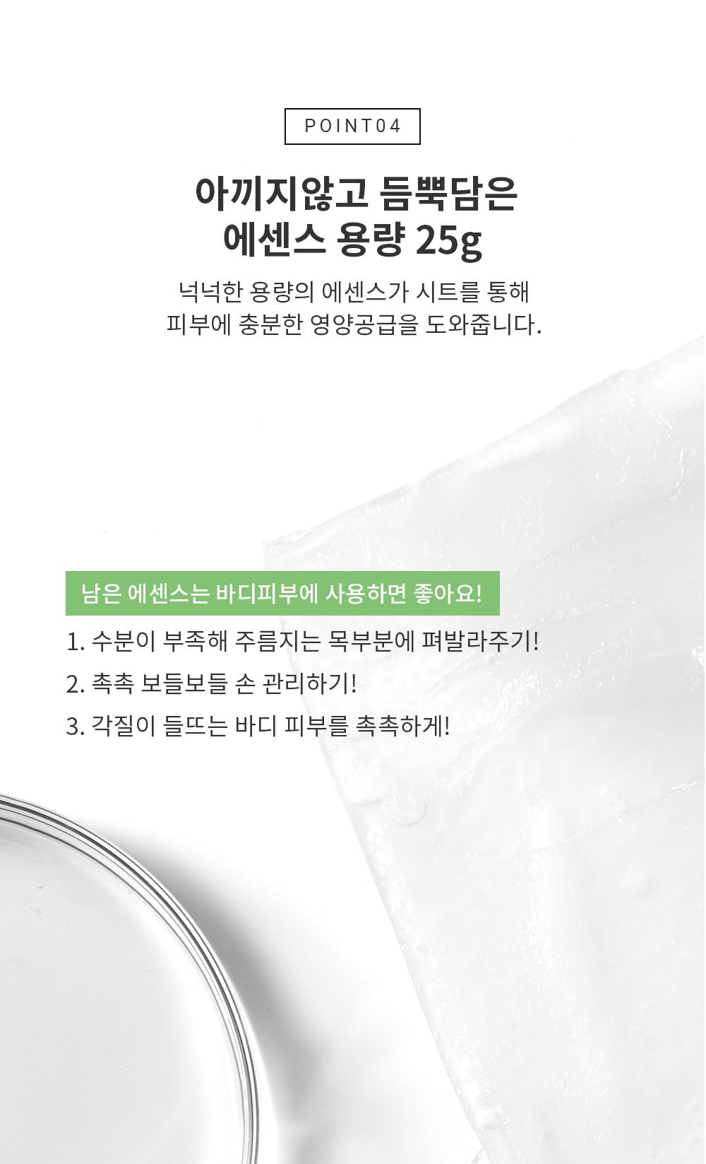 Moisturizing Mask Pack-7