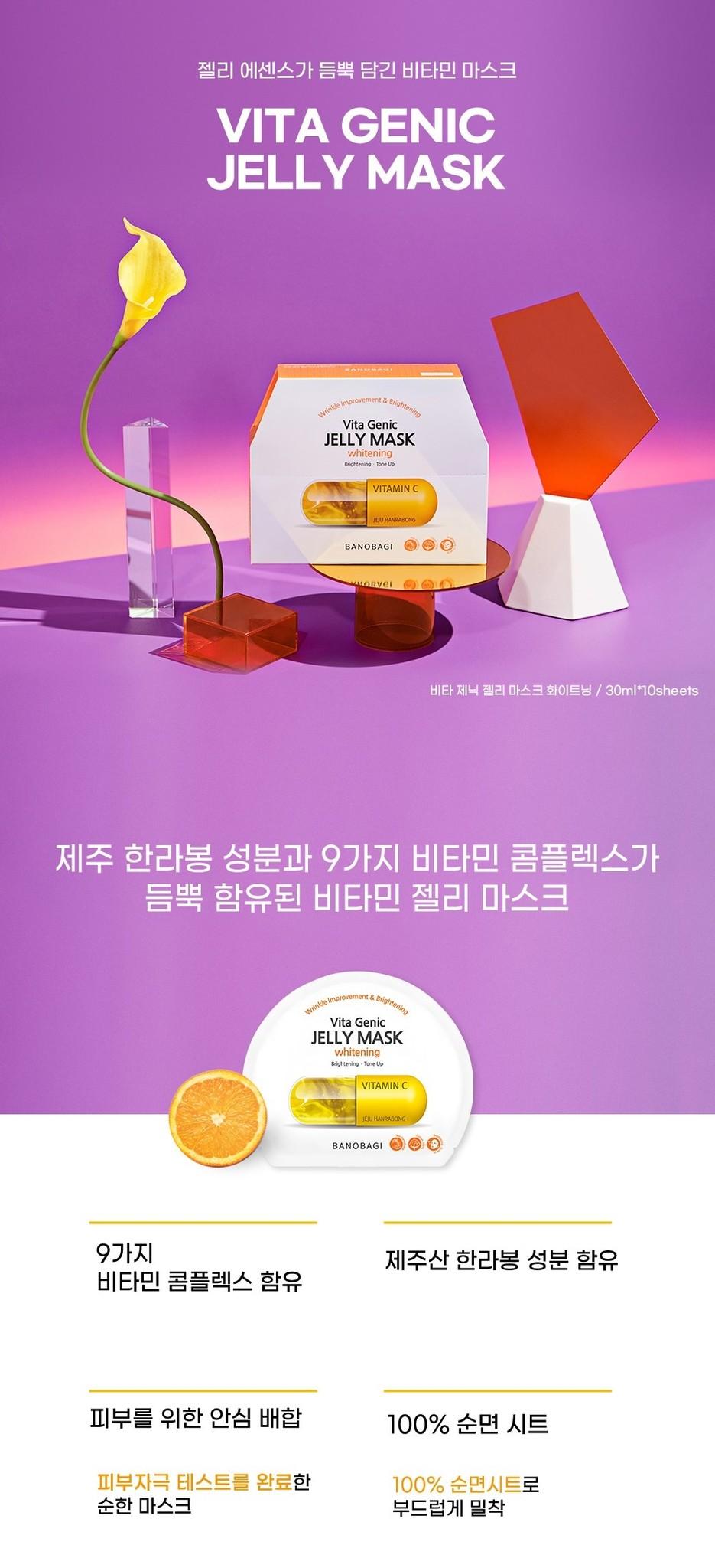 Vita Genic Jelly Mask Whitening-2