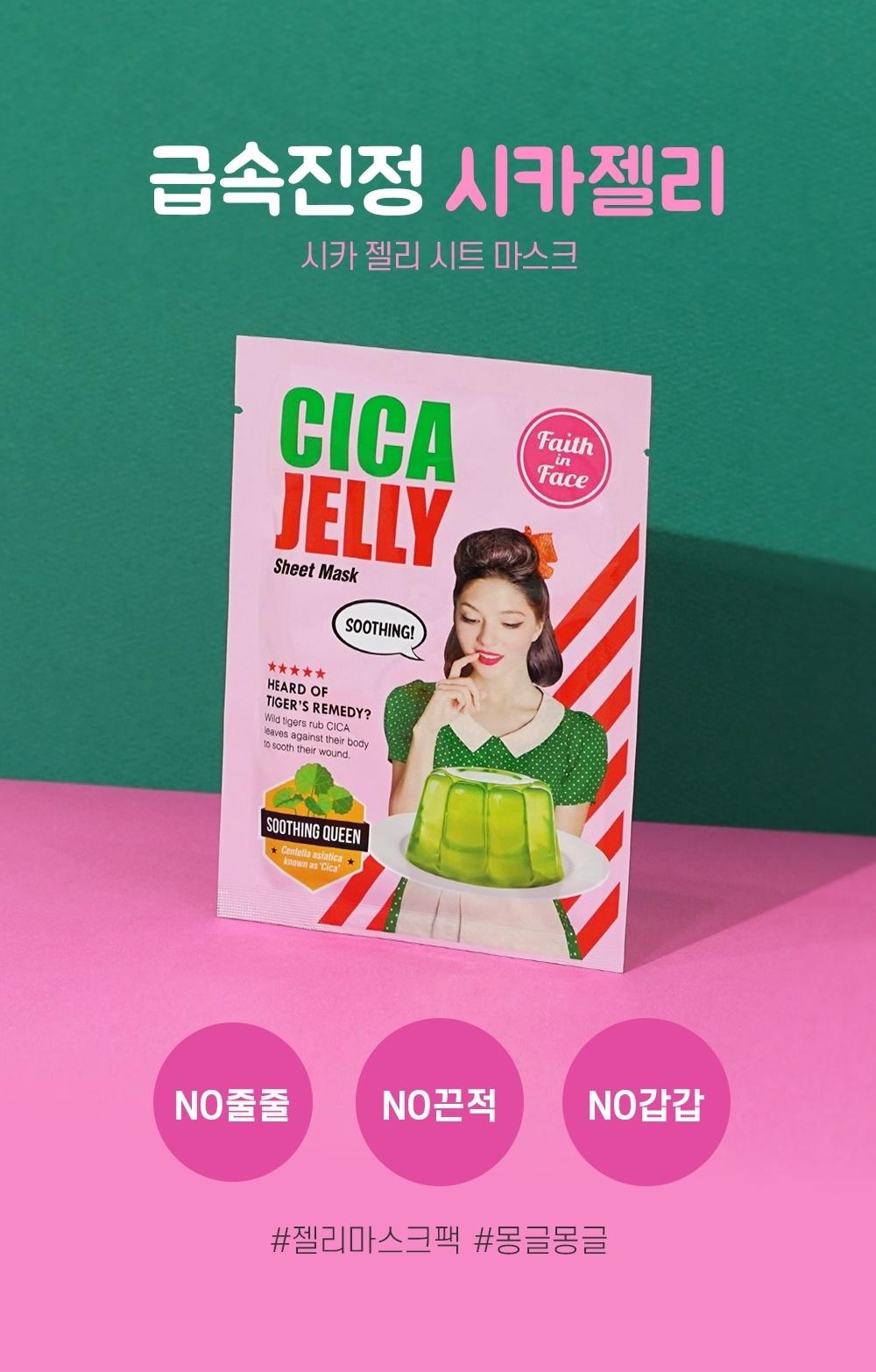 Jelly Sheet Mask Trial Mix  (3 pcs)-4