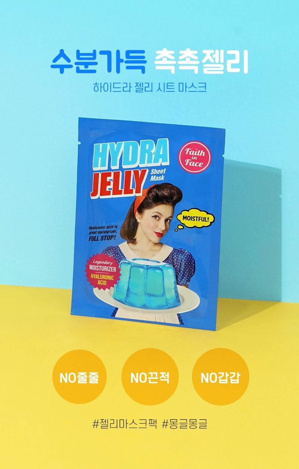 Jelly Sheet Mask Trial Mix  (3 pcs)-2