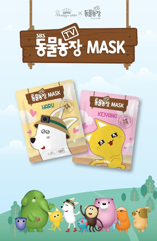 Farm Animal Sheet Mask - HARU-2