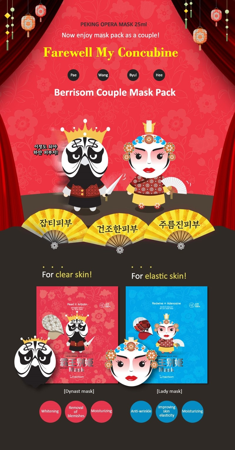 Peking Opera Tuchmaske Set King & Queen (2 Stk)-2