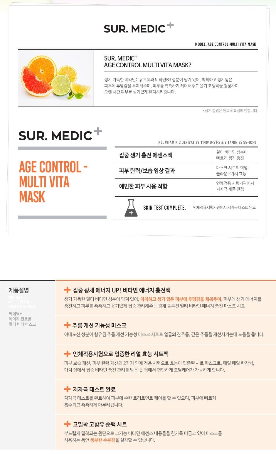 Surmedic Age Control Multi Vita Mask-3