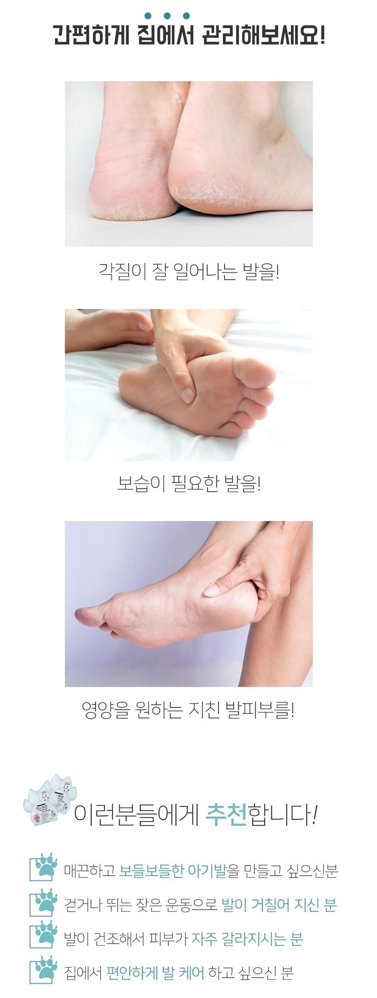 Tea Tree Moisture Foot Mask-4