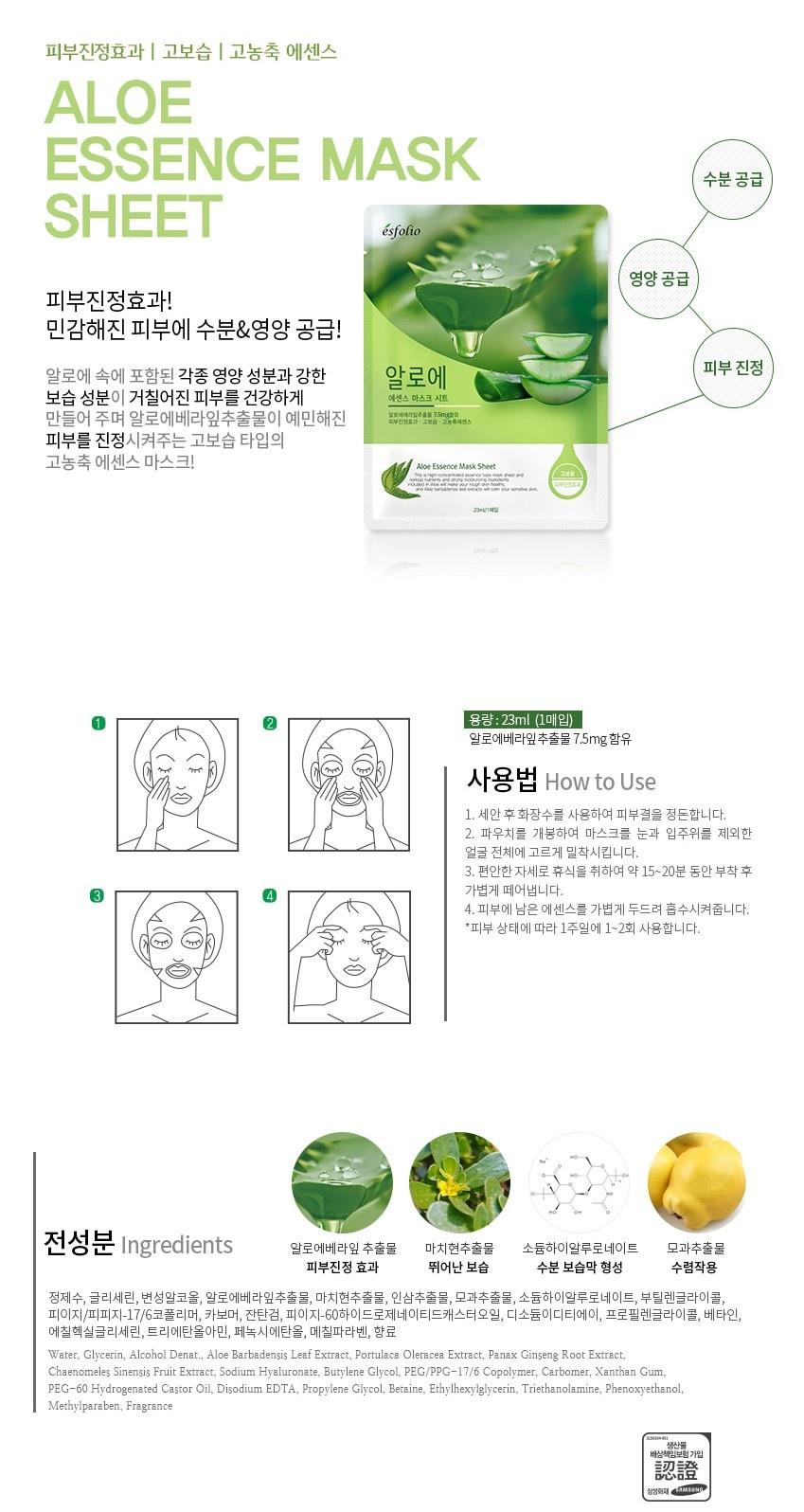 Aloe Essence Mask Sheet-3