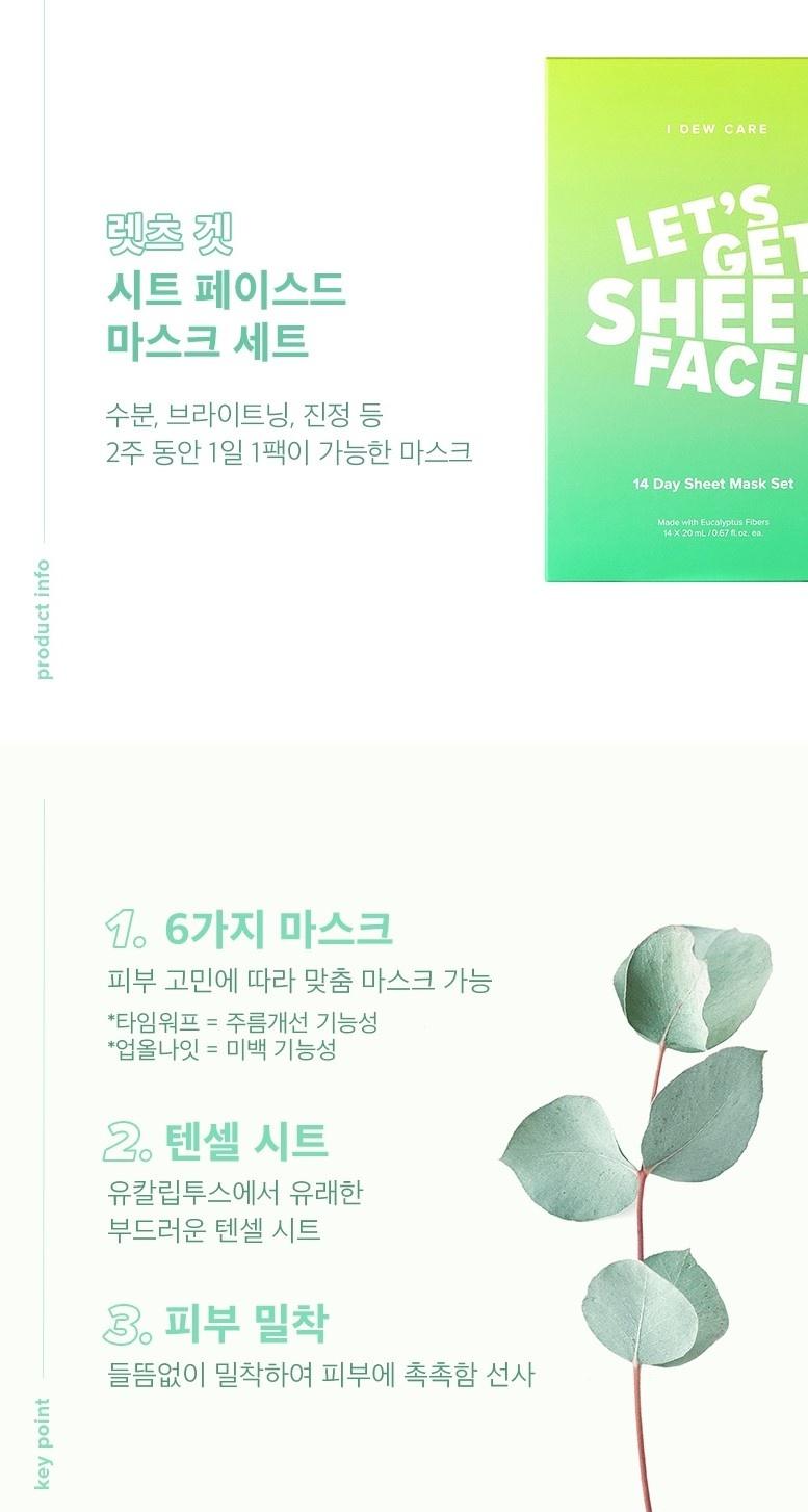 """""""Let's Get Sheet Faced"""" Sheet Mask Set (14 pcs)-4"""