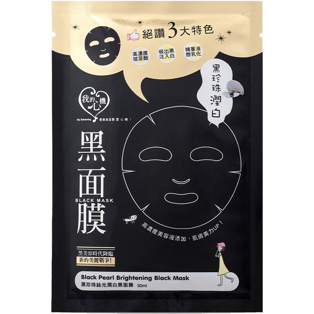 Black Pearl Brightening Black Mask-1