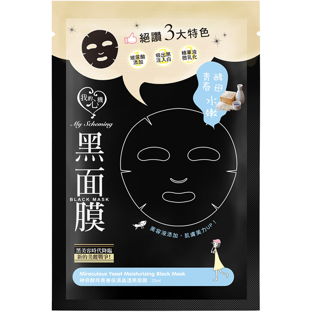 Miraculous Yeast Moisturizing Black Mask-1