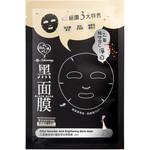 My Scheming Ethyl Ascorbic Acid Brightening Black Mask