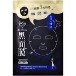 My Scheming 7-IN-1 Brightening Essence Black Mask