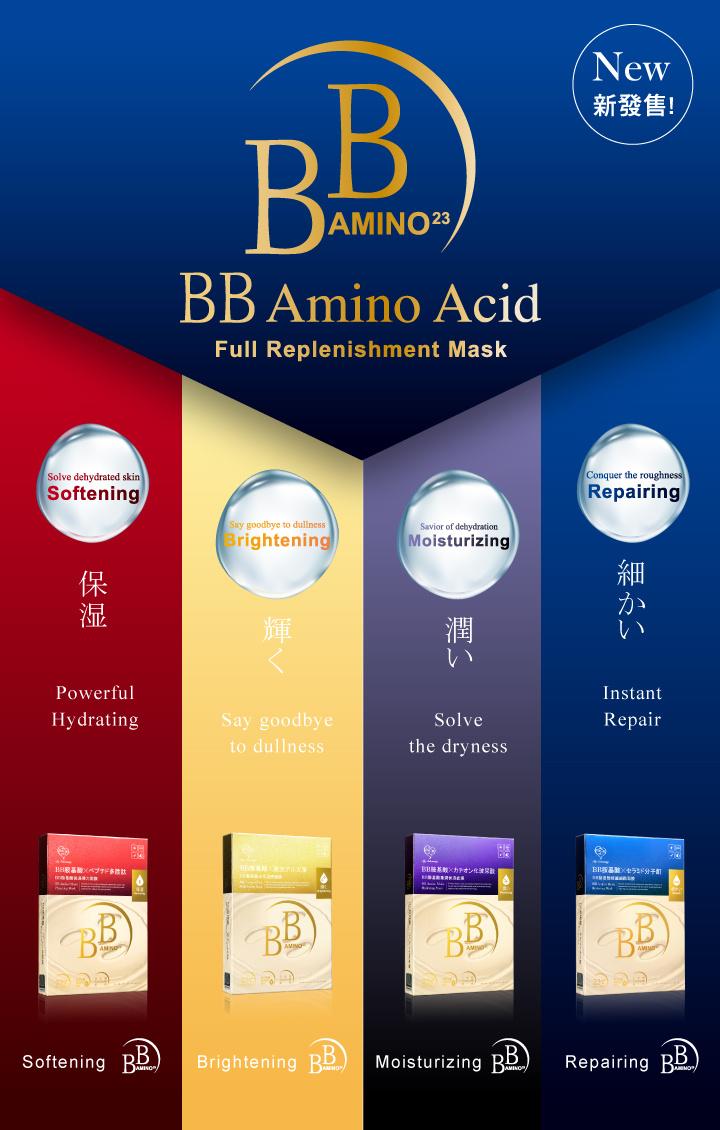 BB Amino Moist Sheet Mask Trial Mix (3+1 pcs)-2