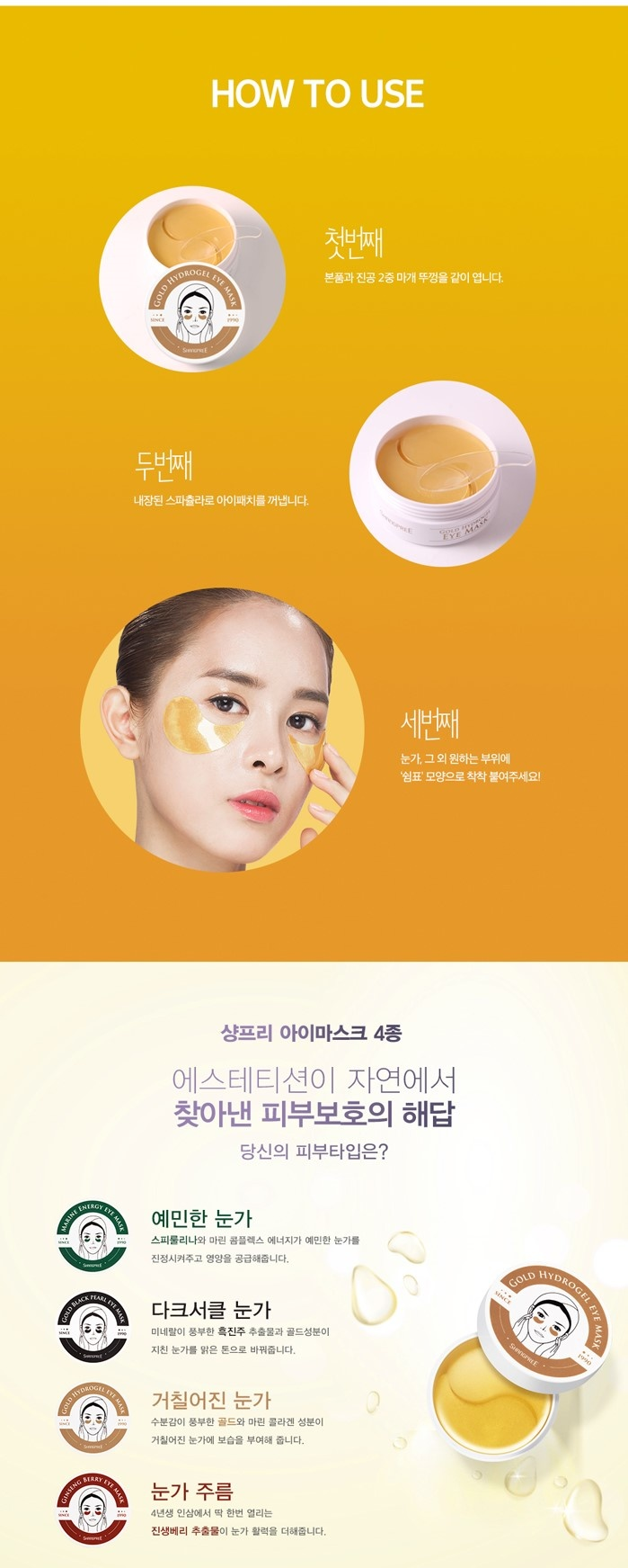 Gold Hydrogel Eye Patches-3